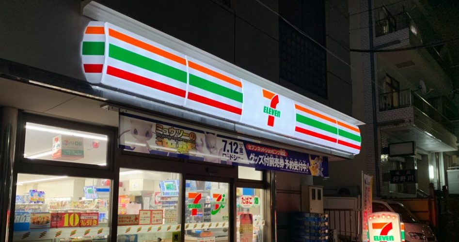 7-11 Japan is nothing like its American counter part